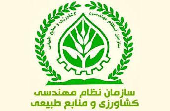 رئیس جدید سازمان نظام مهندسی کشاورزی منصوب شد